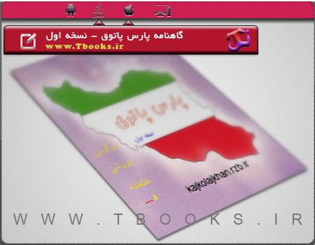 گاهنامه پارس پاتوق - نسخه اول